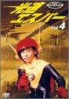 光速エスパー Vol.4 [DVD]