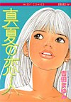真夏の恋人 (ミッシィコミックス 恋愛白書ゴールド)