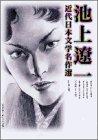 池上遼一 近代日本文学名作選 / 池上 遼一 のシリーズ情報を見る
