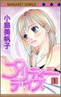 プリティーデイズ 1 (マーガレットコミックス)