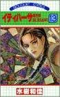 イティハーサ 13―第四部 目に見えぬ神々 (ぶーけコミックス)