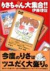 りさちゃん大集合!! (Action comics)
