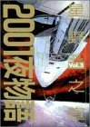 2001夜物語 (Vol.3) (Action comics)