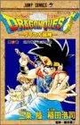 ドラゴンクエスト―ダイの大冒険 (29) (ジャンプ・コミックス)