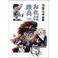 おれは鉄兵 (10) (ちばてつや全集)
