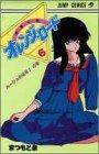 きまぐれオレンジ★ロード (Vol.6) (ジャンプ・コミックス)