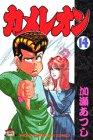 カメレオン (14) (講談社コミックス (1869巻))