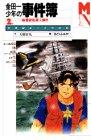 金田一少年の事件簿〈2〉幽霊客船殺人事件 (マガジン・ノベルス)