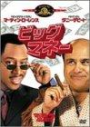 ビッグ・マネー [DVD]