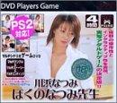 DVD PLAYERS GAME ぼくのなつみ先生~川浜なつみ~