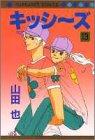 キッシ~ズ (13) (マーガレットコミックス)