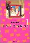 イタズラなKiss (1) (集英社文庫―コミック版)