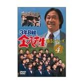 3年B組金八先生 第5シリーズ Vol.4 [DVD]