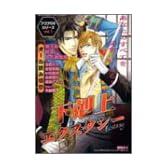 下剋上エクスタシー―特集下克上 (アクアDXシリーズ (Vol.1))