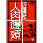 八仙飯店之人肉饅頭 BOX [DVD]