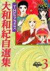 大和和紀自選集 (3) (KCデラックス―ポケットコミック (1233))