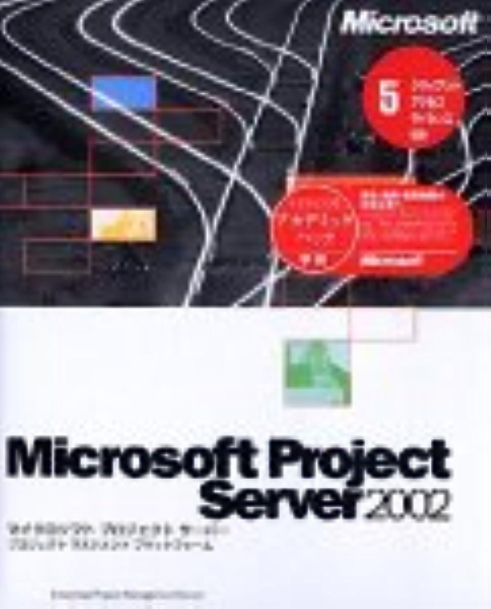 私たち自身ソースアンソロジーMicrosoft Project Server Version 2002 アカデミックパック 5クライアントアクセスライセンス付き