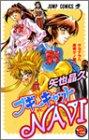 ブギーキャットNavi 2 (ジャンプコミックス)