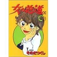 女の花道 2 (YOUNG YOUコミックス)