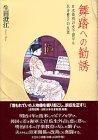 舞踏への勧誘―日本最初の女子留学生永井繁子の生涯