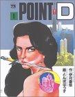Point D 1 (ヤングチャンピオンコミックス)