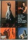 フラメンコ [DVD] 画像