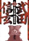 武田信玄(3) (講談社漫画文庫)