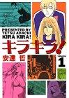 キラキラ! 1 (KCフェニックス)