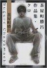 茶屋町勝呂作品集 クロ (ミリオンコミックス)