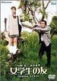 女学生の友 デラックス版 [DVD]