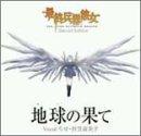 最終兵器彼女 Special Edition 地球(ほし)の果て(CCCD)
