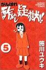 がんばれ酢めし疑獄!! (5) 少年チャンピオン・コミックス