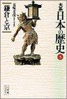 大系 日本の歴史〈5〉鎌倉と京 (小学館ライブラリー)
