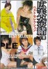 広末奈緒 ベストセレクションVOL.1 [DVD]