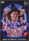 ミルドレッドの魔女学校 1 [DVD]
