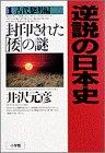 封印された「倭」の謎 (逆説の日本史)の詳細を見る