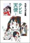 テレビ天使 (1) (ちばてつや全集)