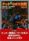 ゲッターロボ大決戦コミック (アクションコミックス)