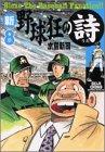 新野球狂の詩 (8) (モーニングKC (886))