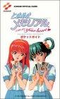 ときめきメモリアル~おしえてyour heart~ポケットガイド (Konami official guide)
