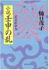 小説 壬申の乱―星空の帝王 (PHP文庫)