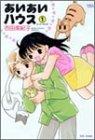 あいあいハウス / 吉田 美紀子 のシリーズ情報を見る