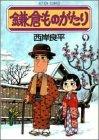 鎌倉ものがたり (9) (アクションコミックス)