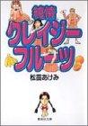 純情クレイジーフルーツ (集英社文庫(コミック版))