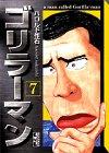 ゴリラーマン (7) (講談社漫画文庫)