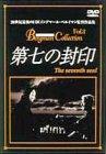 第七の封印 [DVD]