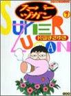 スーパーヅガン 7 (7)