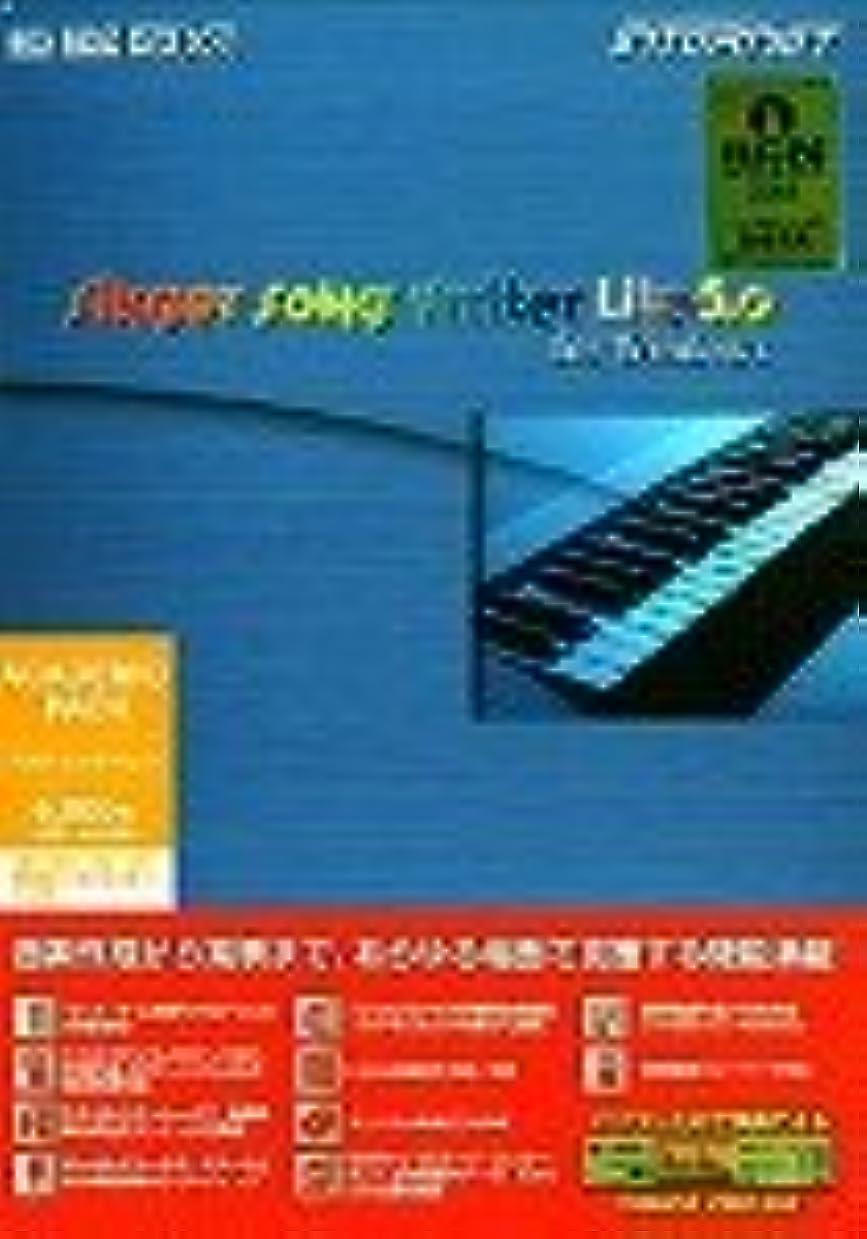 絵フィッティングとげSinger Song Writer Lite 5.0 for Windows アカデミック