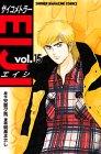サイコメトラーEIJI (15) (講談社コミックス―Shonen magazine comics (2654巻))
