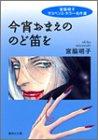 今宵おまえののど笛を―宮脇明子サスペンス・ホラー名作選 (集英社文庫―コミック版)